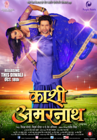 Bhojpuri Film Kashi Amarnath Film Second Song Released On Youtube On Nauvmi The Auspicious Day