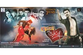 Hu Tara Ishq Maa Gujarati Movie