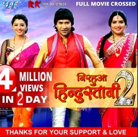 Niruhua Hindustani-2 viewership 4 Million Views In 2 Days on Youtube