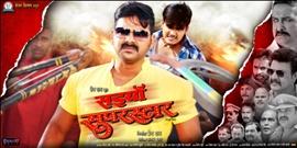 Popular Pair of Guru & Chela Power Star Pawan Singh & Super Star Arvind Akela Kallu Once Again In Saiya Superstar