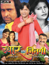 Udhar Ka Jingee Bhojpuri Film Poster Launched In Mumbai