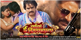 Saiyan E Rickshawala First Bhojpuri Film To Be Released In Italy