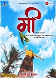 MEE  Marathi Film  Song  Pintoo Calling Trending On Social Media