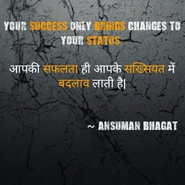 Ansuman Bhagat Motivation Quotes