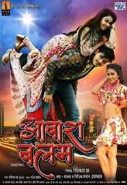 Awara Balam Bhojpuri Film Opened With Bumper Response In Mumbai & Gujarat