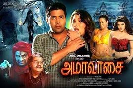 RAKESH SAWANT's  Amavasai Tamil Movie Releasing on 12th October