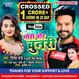 Ritesh Pandey Song  Records 10 million Views On Youtube  In Twenty Days
