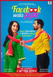 Bollywood Film Facebook Wala Pyar Films First Poster Released on Social Media The Film Made In Jharkhand