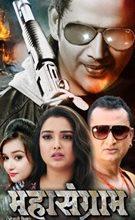 Mega Star Ravi Kishen Announces Bhojpuri Film Mahasangram In Mumbai