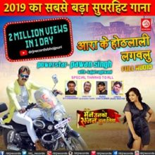 Power Star Pawan Singh's  Song Gets Viral,  Records Two Million Views A Day