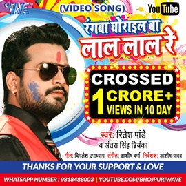 Actor Singer Ritesh Pandey's Holi Song Crosses 10 Million View in Just 10 Days