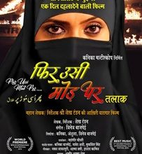 This Women's Day Film Based On Tripal Talaq Phir Ussi Mod Par  To Hit Silver Screens All Over India