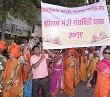 Sriram Mantri Granth Dindi Yatra  Spearheaded by Uma Rege Gurpreet Kaur Chaddha Was The Guest Of Honour