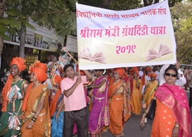 Sriram Mantri Granth Dindi Yatra  Spearheaded by Uma Rege Gurpreet Kaur Chaddha Was The Guest Of Honour