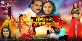 Pawan Singh Bhojpuri Film Meine Unko Saajan Chun Liya Releasing On Eid
