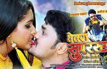 Manoj R Pandey's Film Devra Superstar First Look Released On Social Media