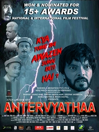 Promotion Of Film Antervyathaa  Continues  Lavish Press Conference Held In Mumbai