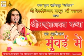 Shrimad Bhagwat Katha is the gate to all the happiness in Kalyug – Pujya Shri Devakinandan ji Thakur Maharaj is in Mumbai from December 15, A 7-day Bhagwat Katha organized