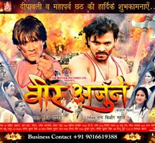 Veer Arjun Bhojpuri Film Trailer Crosses 1  Million Views Film Releasing Shortly