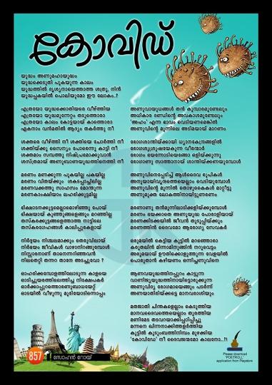 The Malayali Community Embraces Poem COVID-19  Wholeheartedly