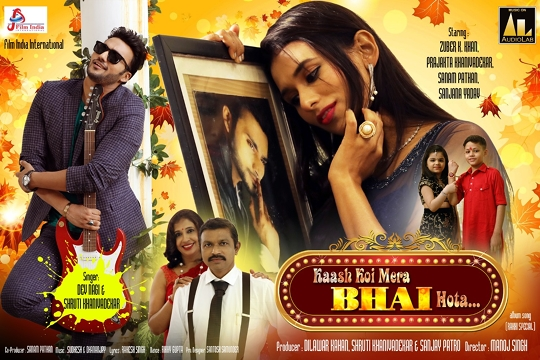 Kash Koi Mera Bhai Hota – Rakhi Special Song  Released By Audio Lab On The Auspicious Occasion Of Raksha Bandhan