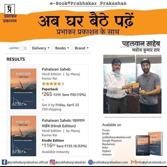 Manoj Kumar Rai wrote a useful book PAHALWAN SAHEB on freedom fighter Bhagwat Rai Released by CM Uddhav Thackeray And  Appreciated By Amitabh Bachchan-Virat Kohli -Ranbir Kapoor-Shilpa Shetty-Kailash Kher