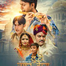 First Look Of Rahul-Reshma's Film Tu Hi Yaar Mera Out  Poster Going Viral On Social Media